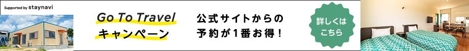 Go To トラベルキャンペーン STAY NAVI